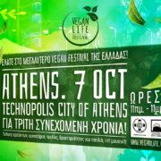 Έλα κι εσύ στο 3ο Vegan Life Festival στην Τεχνόπολη του Δήμου Αθηναίων
