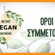 Οδηγίες και Όροι Διαγωνισμού Vegan Scanner